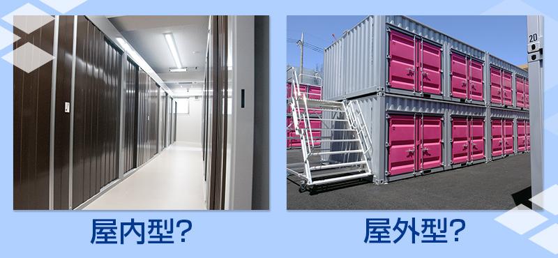 トランクルームの屋内型と屋外型は何が違うの?それぞれの長所と短所をご紹介!